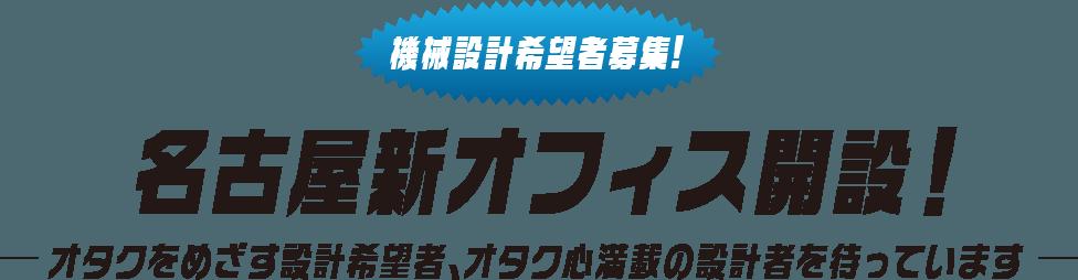 機械設計希望者募集!名古屋新オフィス開設!-オタクをめざす設計希望者、オタク心満載の設計者を待っています-