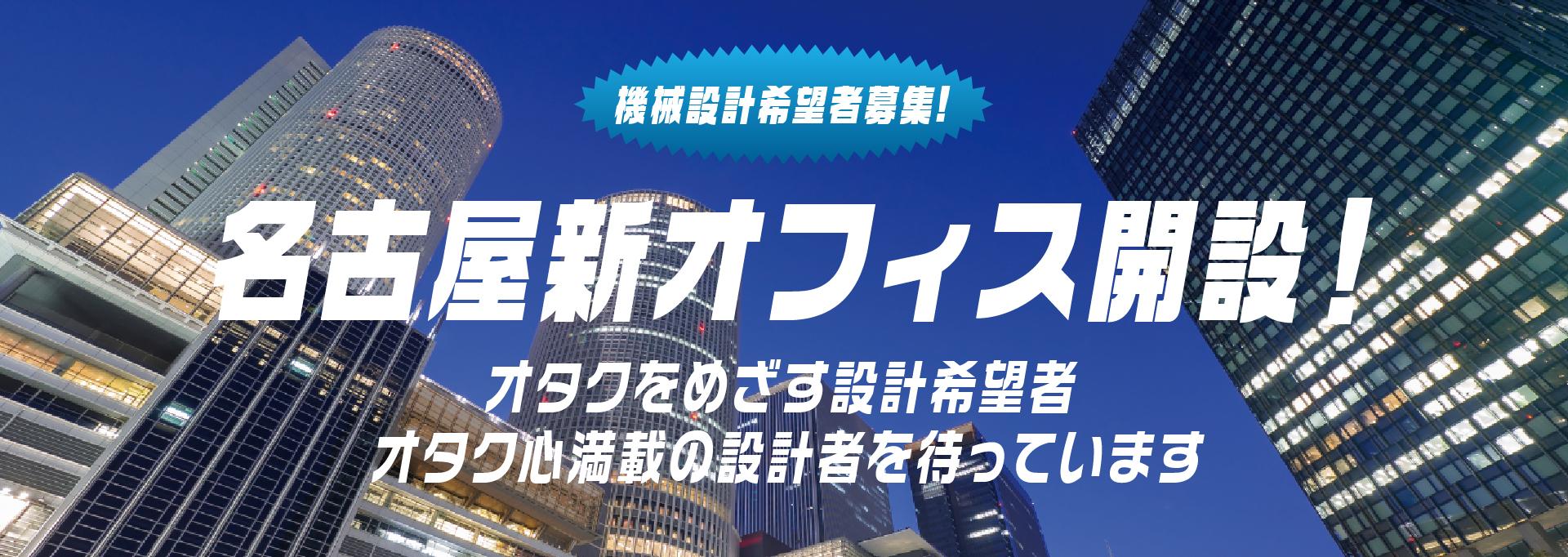 名古屋新オフィス開設!